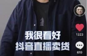 罗永浩杀进直播带货圈 会成下一个李佳琦吗?