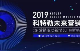营销学之父菲利普 · 科特勒来中国演讲全文:都说了些什么?